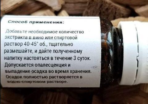 Экстракт дуба натуральный 10 мл