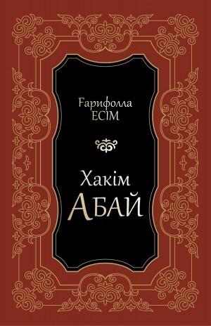 Хаким Абай. Гарифолла Есим