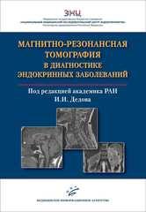 Магнитно-резонансная томография в диагностике эндокринных заболеваний