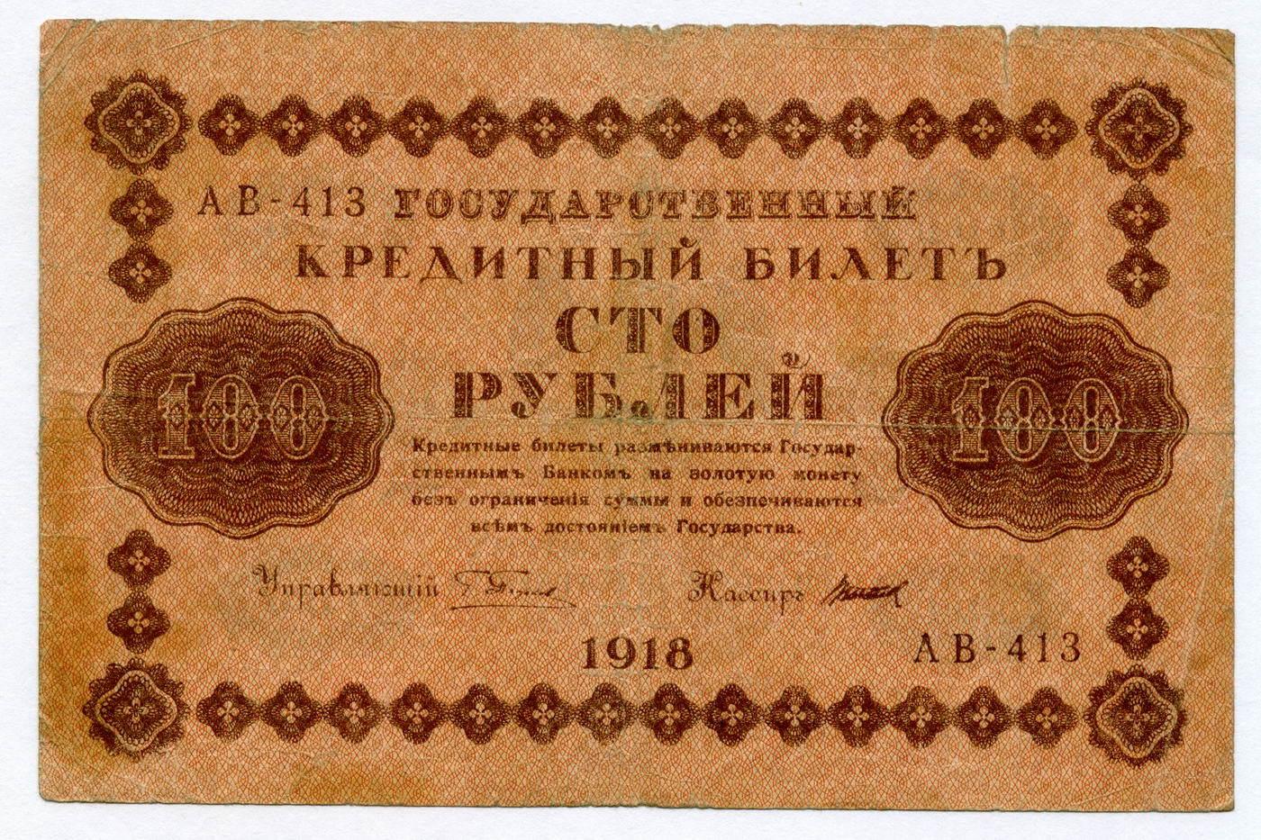 Кредитный билет 100 рублей 1918 года. Кассир Титов (серия АВ-413). F