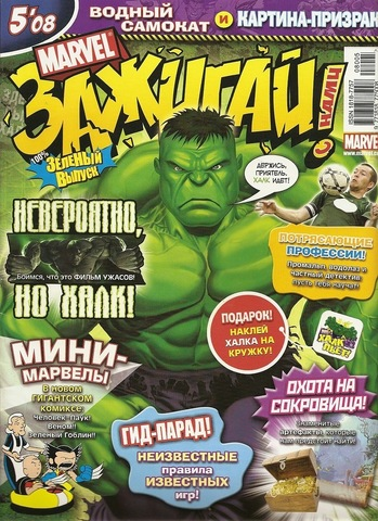 Marvel: Зажигай с нами! №5'08