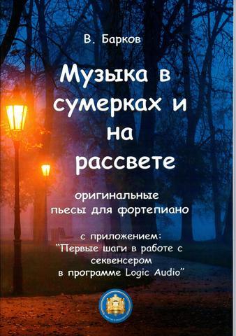 B. Барков. Музыка в сумерках и на рассвете