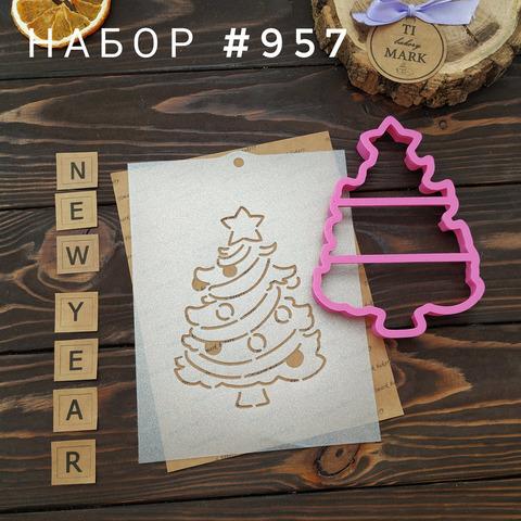 Набор №957 - Новогодняя елка