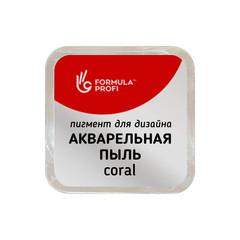 Формула Профи, Пигмент для дизайна Акварельная пыль №03, цв. coral, 1.5 гр.
