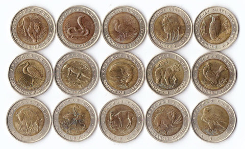 "Комплект из 15 монет ""Красная книга"", 1991 г. - 1994 г."