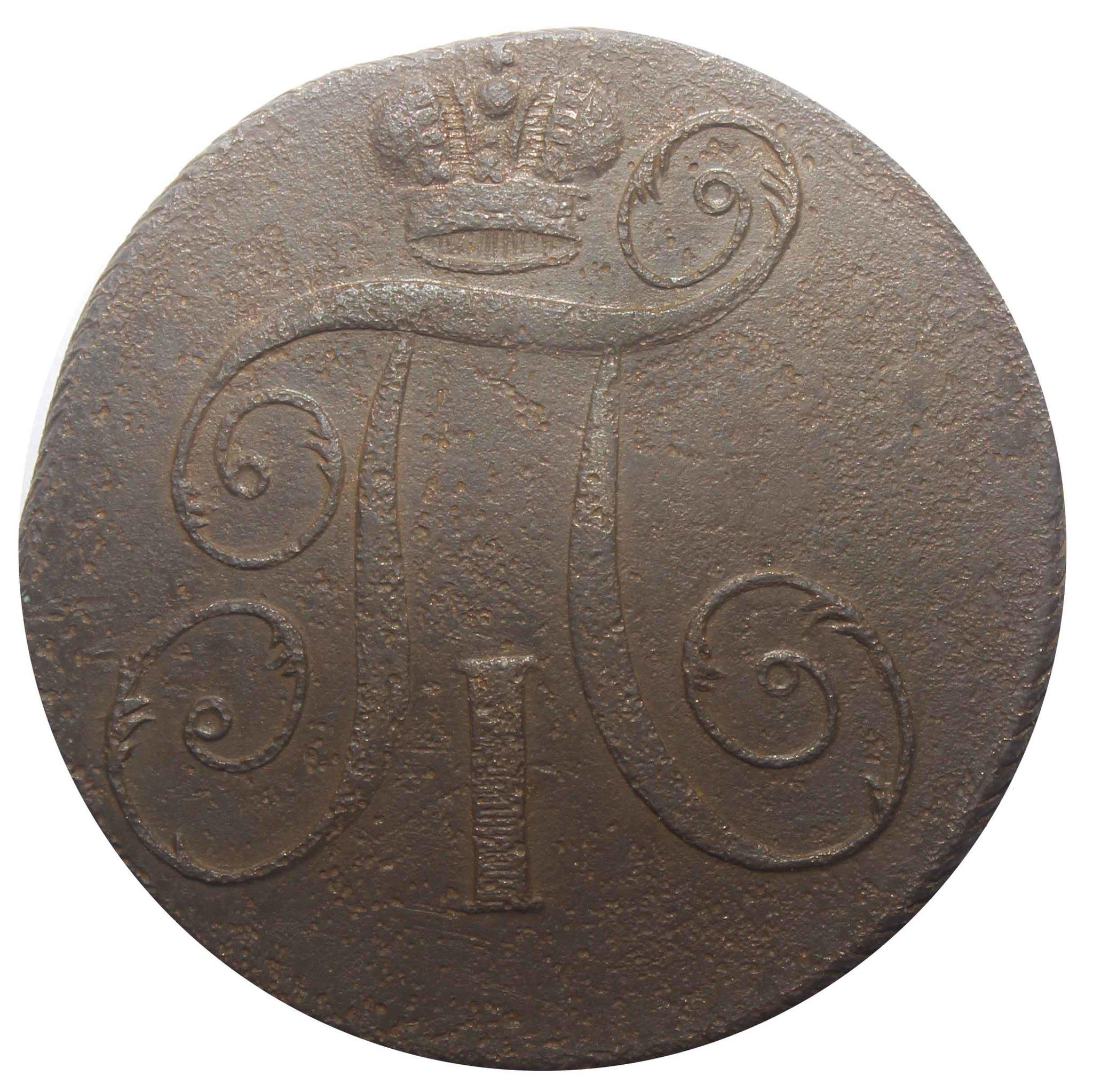 2 копейки ЕМ Павел I. 1797 год . F-