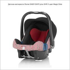 Автокресло Romer BABY-SAFE plus SHR II