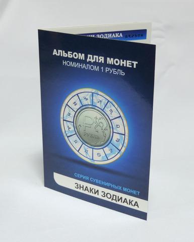 """Набор """"Знаки Зодиака"""". Цветные монеты 1 рубль в альбоме"""