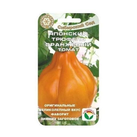 Японский трюфель оранжевый 20шт томат (Сиб Сад)
