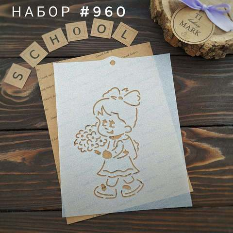 Набор №960 - Школьница