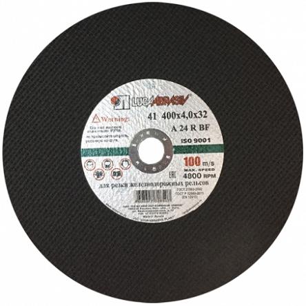 Круг отрезной для резки рельсов 400х4х25,4 100 м/с