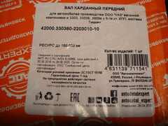 вал карданный передний УАЗ 452/3741