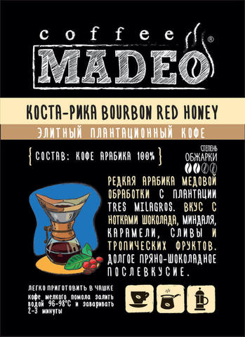 Коста-Рика BORBON RED HONEY