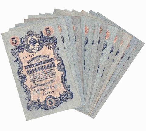 Набор из 13 кредитных билетов  5 рублей 1909 года. Управляющий Шипов. Набор кассиров. (короткий номер)