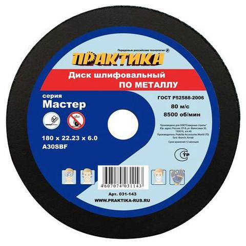 Диск абразивный по металлу шлифовальный ПРАКТИКА 180 х 22 х 6,0 мм  (031-143)