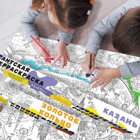 «Казань», серия «Удивительная Россия», гигантская раскраска 85 см