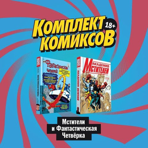 Комлпект комиксов