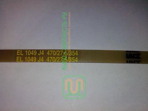 Ремень 1049j4 EL для стиральной машины Siltal (Силтал) - 1049j4
