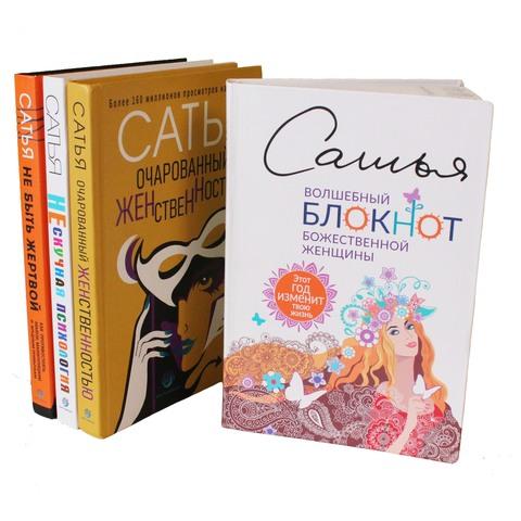 Блокнот и три дополнительные книги (комплект)