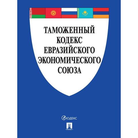 Книга Таможенный кодекс Евразийского экономического союза