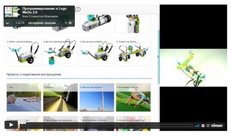 Курсы по Lego WeDo 2.0