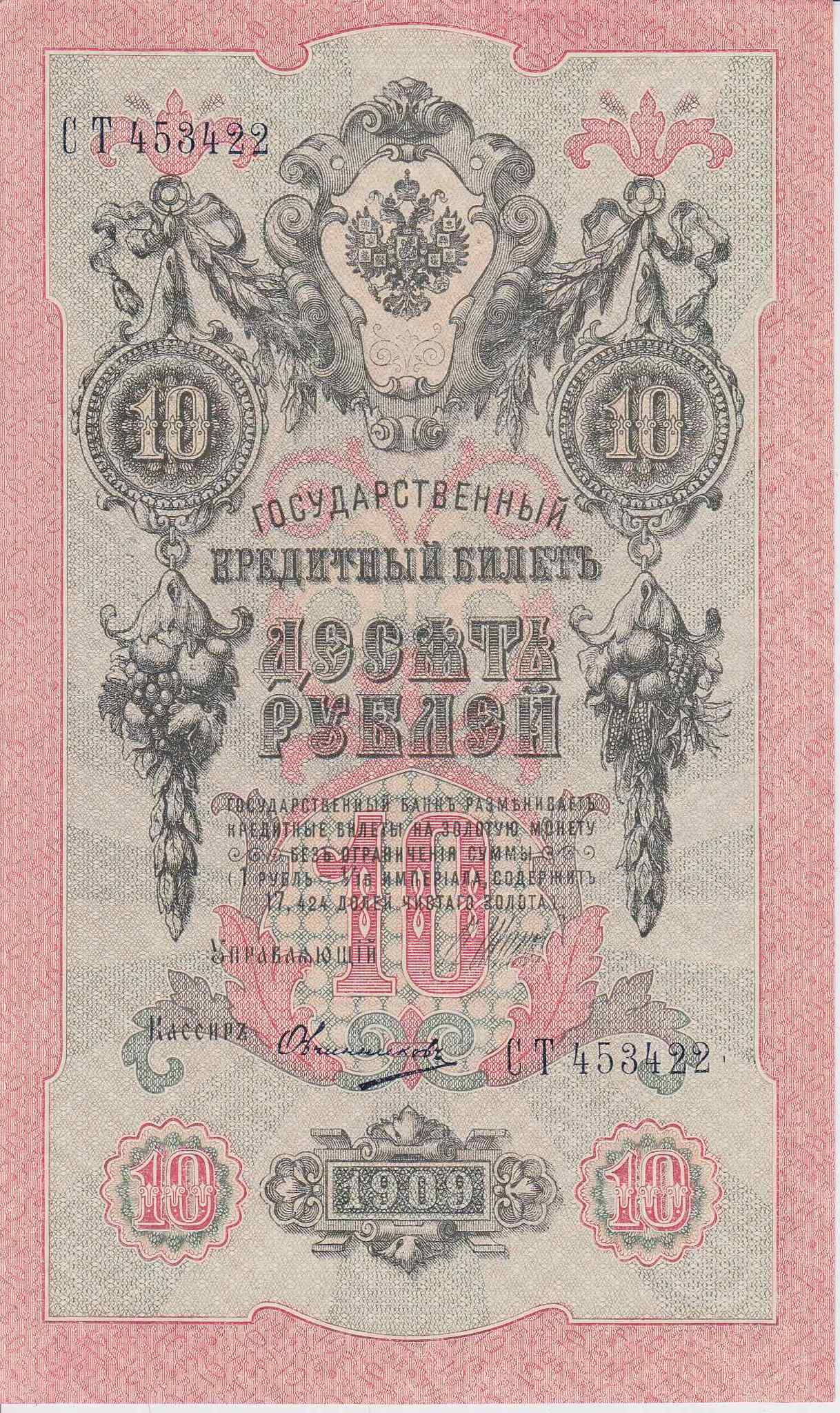 Банкнота Россия 1909 год 10 рублей Шипов/Овчинников СТ