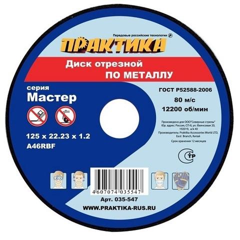 Диск абразивный по металлу отрезной ПРАКТИКА 125 х 22 х 1,2 мм  (035-547)