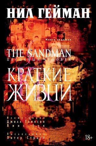 Песочный человек (The Sandman). Книга 7.  Краткие жизни