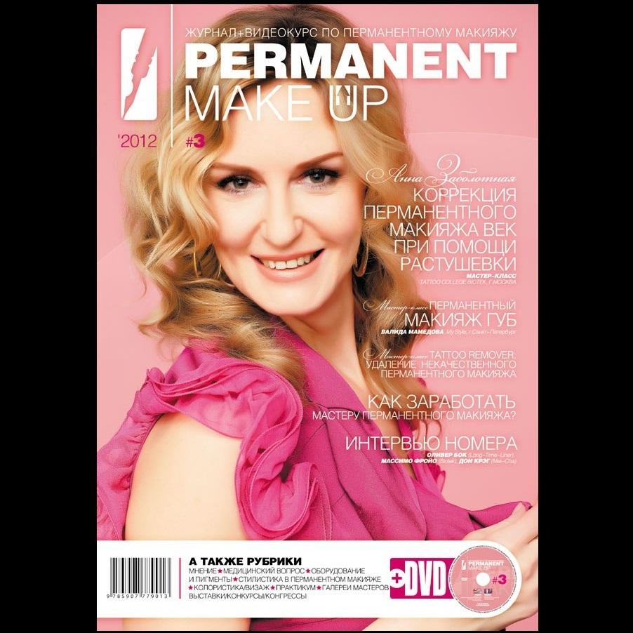 Журнал Permanent Make UP #3
