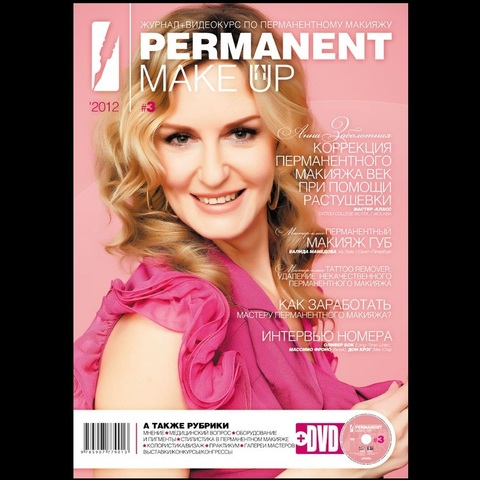 Журнал Permanent Make UP #3