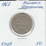 V1167 1962 Болгария 50 стотинок