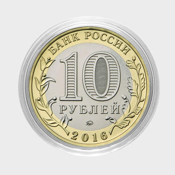 Яна. Гравированная монета 10 рублей