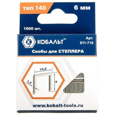 Скобы КОБАЛЬТ для степлера 6 мм, Тип 140 толщина, 1,2 мм, ширина 10,6 мм ( 1000 шт) коробк (911-710)