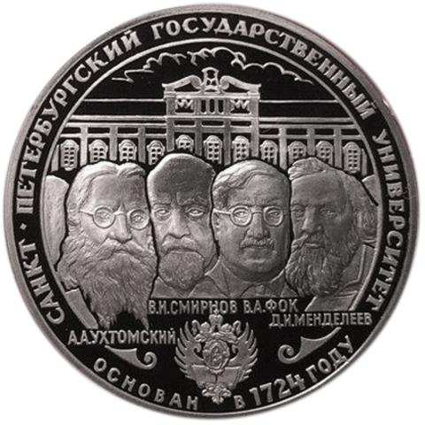 3 рубля. СПБГУ . 275-летие первого Российского университета. 1999 год