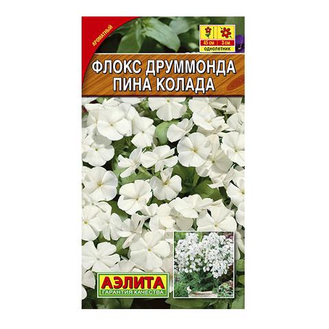 Флокс друммонда крупноцветковый Пина колада   (Аэлита)