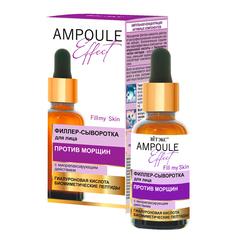 AMPOULE Effect Филлер-сыворотка для лица ПРОТИВ МОРЩИН с миорелаксирующим действием