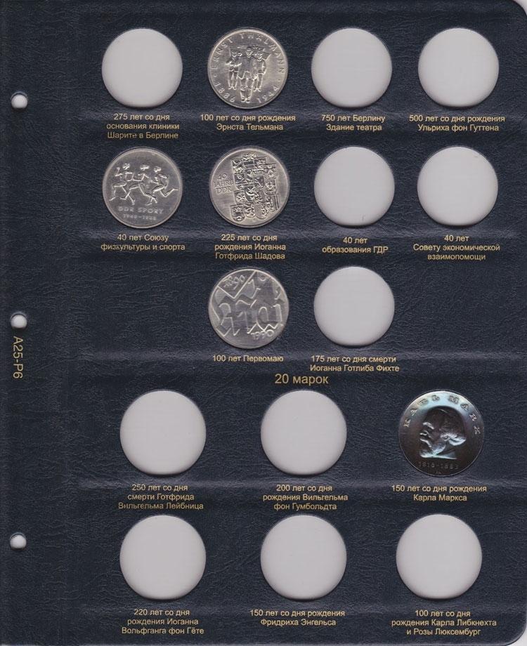 Альбом для памятных и регулярных монет ГДР