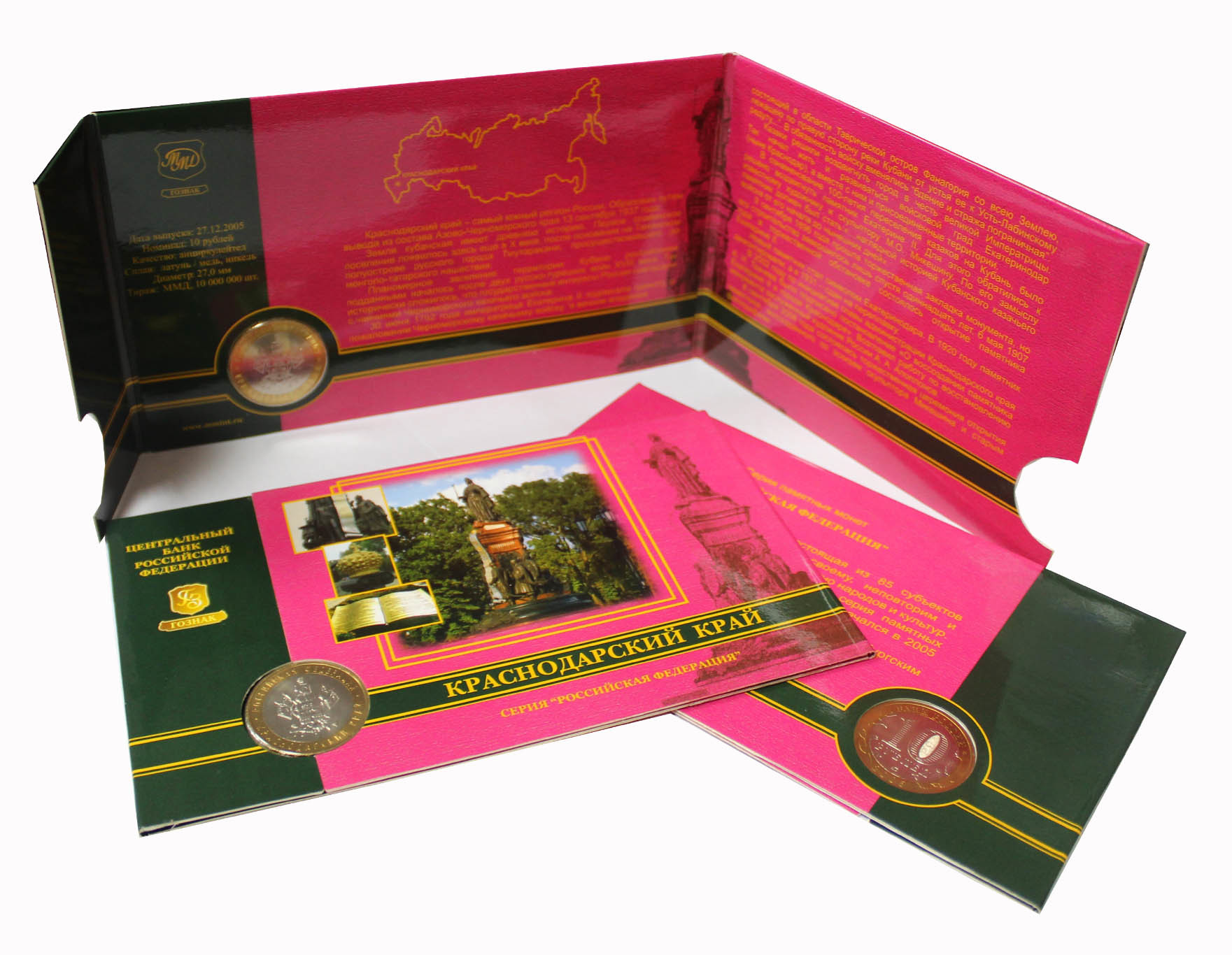 10 рублей Краснодарский край 2005 год в буклете. UNC