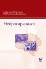 Нейросаркоидоз