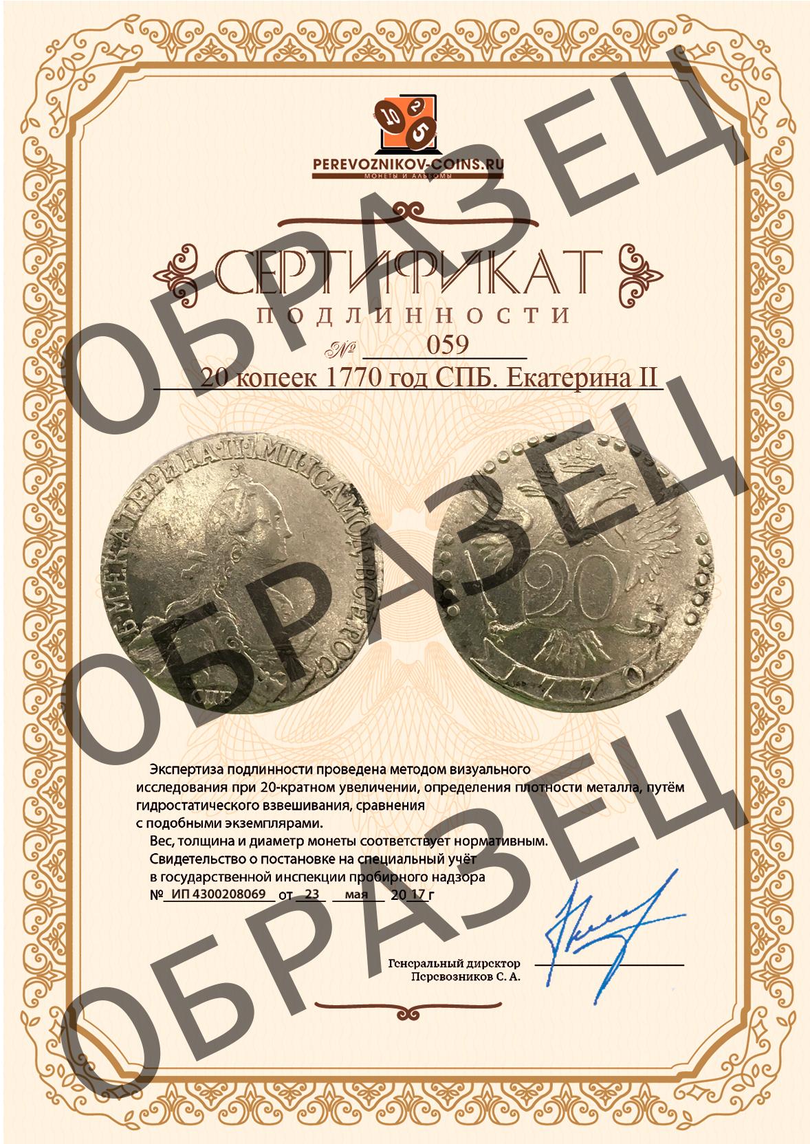20 копеек 1770 год  СПБ. Екатерина II