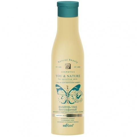 Шампунь-уход Бессульфатный для волос и чувствительной кожи головы , 250 мл ( You & Nature )
