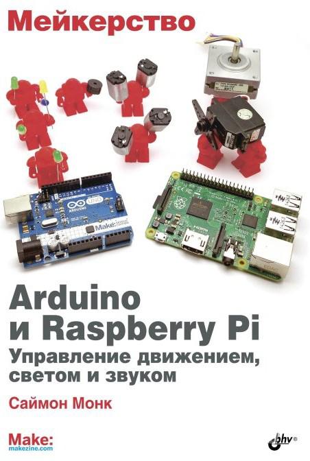 Мейкерство. Arduino и Raspberry Pi, Книга Монк С.
