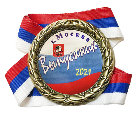 Медаль «Выпускник 2021» на ленте триколор (Флаг)