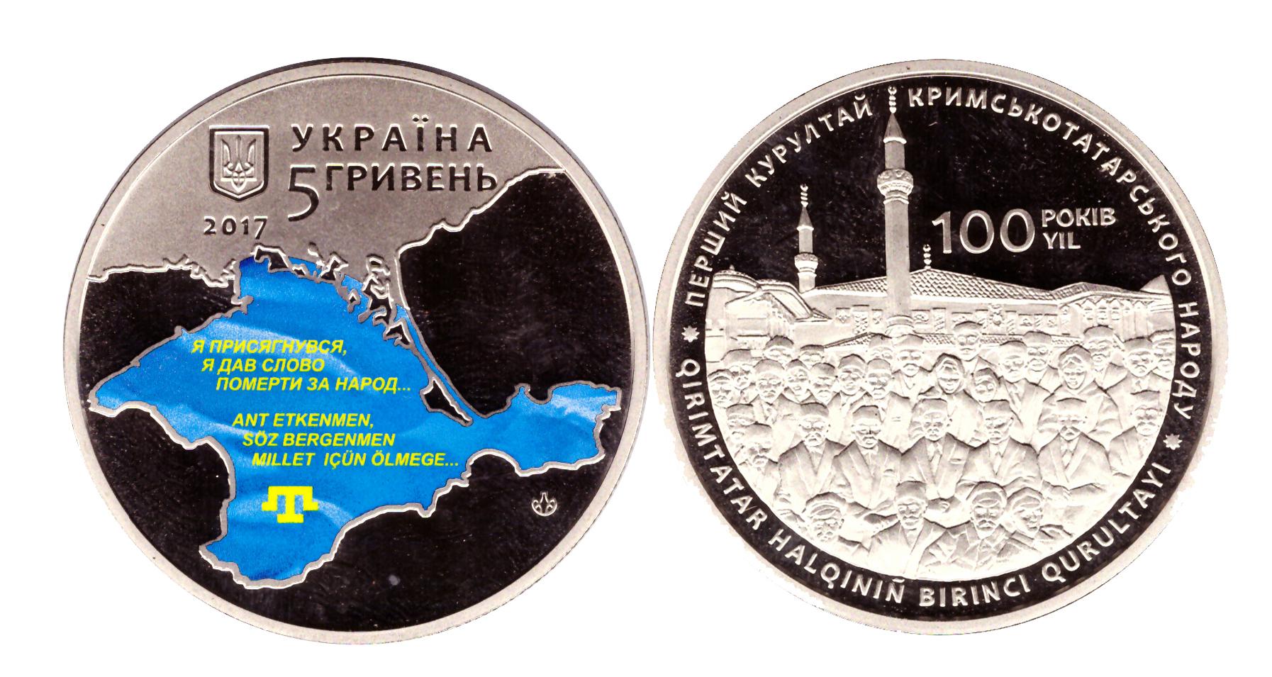 """5 гривен 2017 год  """"Курултай крымскотатарского народа"""""""