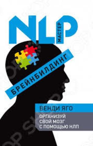 Брейнбилдинг-организуй свой мозг с помощью НЛП