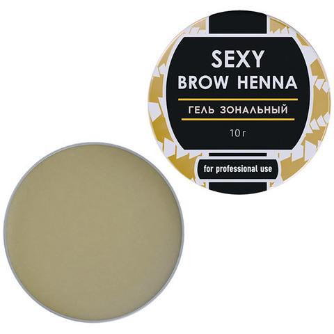 Гель зональный SEXY BROW HENNA, 10г