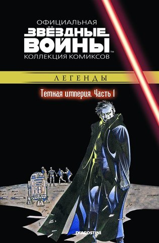 Звёздные войны. Официальная коллекция комиксов. Том 32. Темная Империя. Часть 1