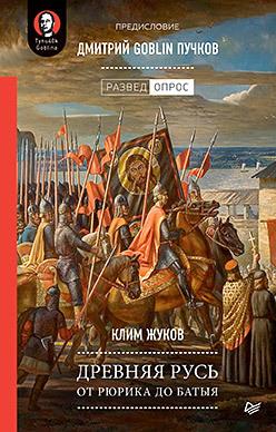 Древняя Русь. От Рюрика до Батыя. Предисловие Дмитрий Goblin Пучков (аудиокнига)