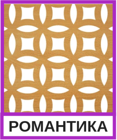 Перфорированные панели HDF - РОМАНТИКА