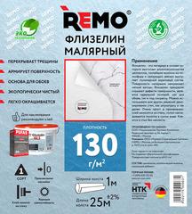 Малярный флизелин Remo 130 г/м2